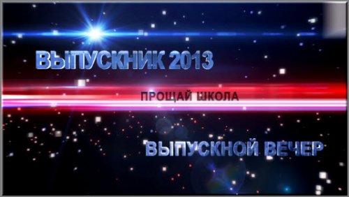 футаж HD - Для выпускного вечера 2013