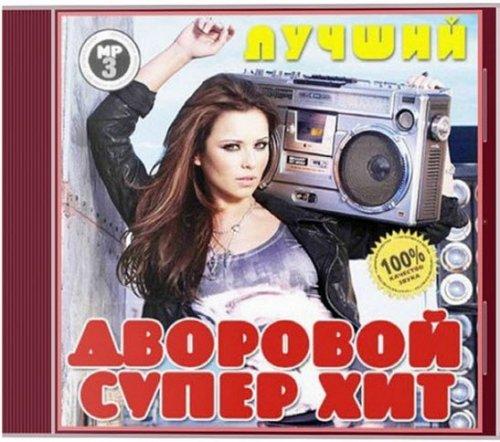 Лучший Дворовой Супер Хит (2013)