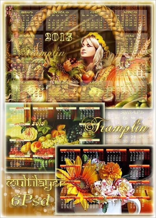 Красивые многослойные календари-натюрморты на 2013 год – Пусть изобильным будет год