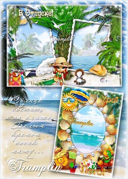 Две летние пляжные рамки – Солнце светит, я на пляже, Белым кремом носик мажу