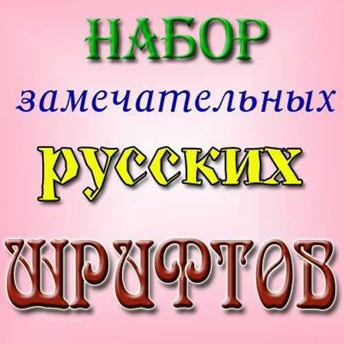 Мегаколлекция русских шрифтов для всех Windows