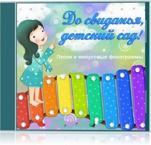До свиданья, детский сад! Комплекты детских песен и минусовых фонограмм