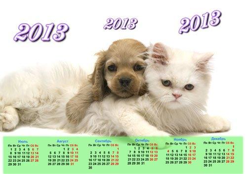 Календарь 2013 - Настоящая дружба