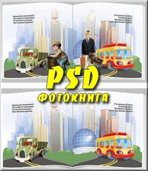 "Photobook ""Nursery rhymes about transport"