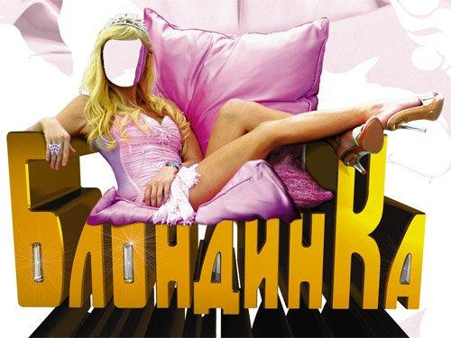 Шаблон для photoshop - Блондинка в короне