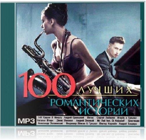 100 Лучших Романтических Историй (2013)