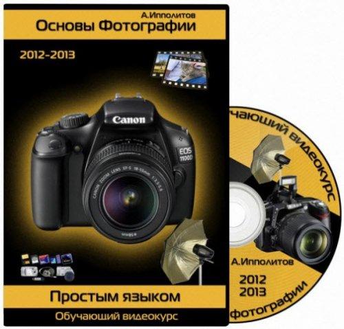 Основы фотографии простым языком. Обучающий видекурс (2012/2013/RUS)