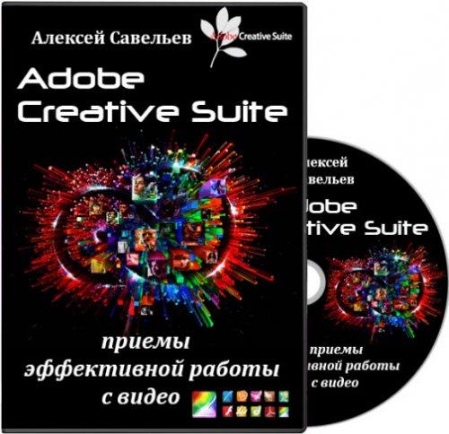 Adobe Creative Suite - приемы эффективной работы с видео. Видеокурс (2013/RUS)
