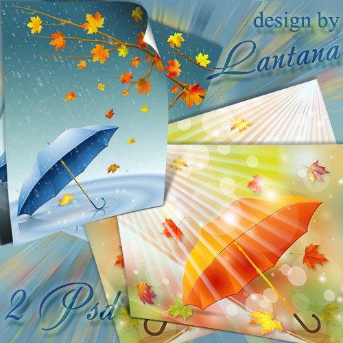 PSD исходники - Раскрытый зонт в дождливую погоду, таинственно и радостно притих