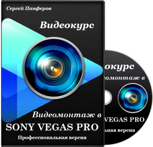 Видеомонтаж в Sony Vegas Pro. Профессиональная версия. Видеокурс (2013)