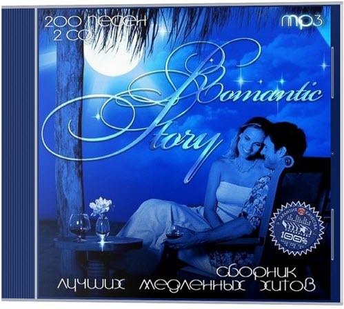 Romantic Story (2013)
