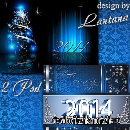 PSD исходники - Добрый праздник Новый год 15