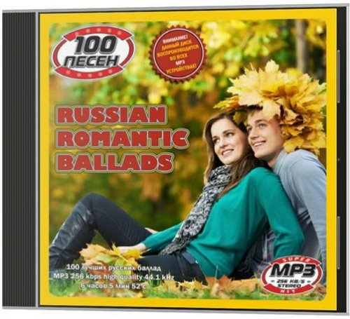 Russian Romantic Ballads (2013)