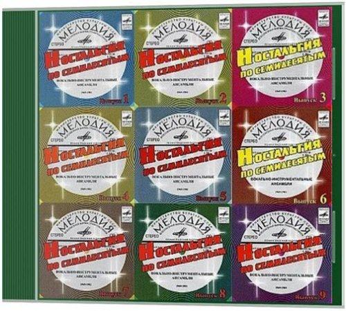 Ностальгия по семидесятым 9 CD (1969-1985)