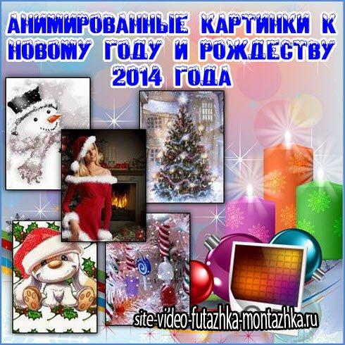 Анимированные картинки к Новому году и Рождеству 2014 года