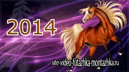 футаж - С Новым 2014 годом