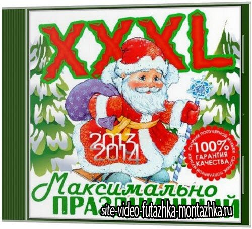 XXXL Максимально Праздничный (2013)