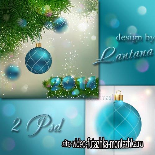 PSD исходники - Добрый праздник Новый год 29