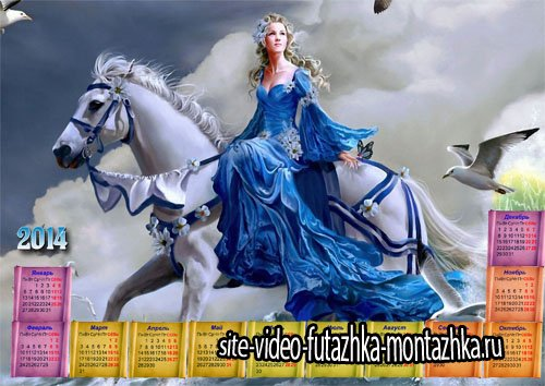 Календарь 2014 - Девушка сидя на белой лошади