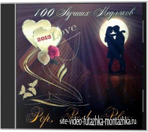 100 Лучших Медляков (2013)
