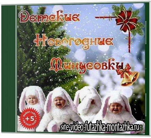 Новогодние Минусовки для Детей (2013)