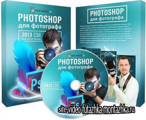 Photoshop для фотографа 2013. Видеокурс (2013)