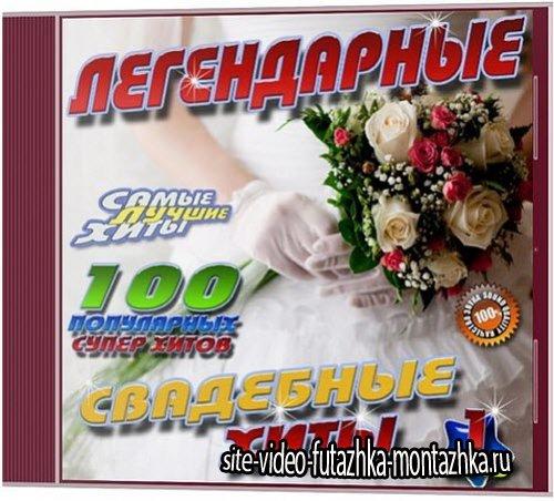 Легендарные свадебные хиты #1 (2013)