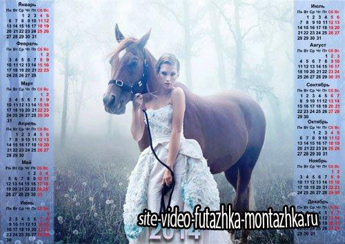 Календарь на 2014 год - Лошадь и девушка в туманный день