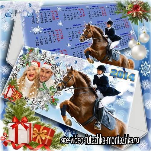 Настольный календарь для дома и офиса с рамкой для фото на 2014 год - Будь всегда на коне