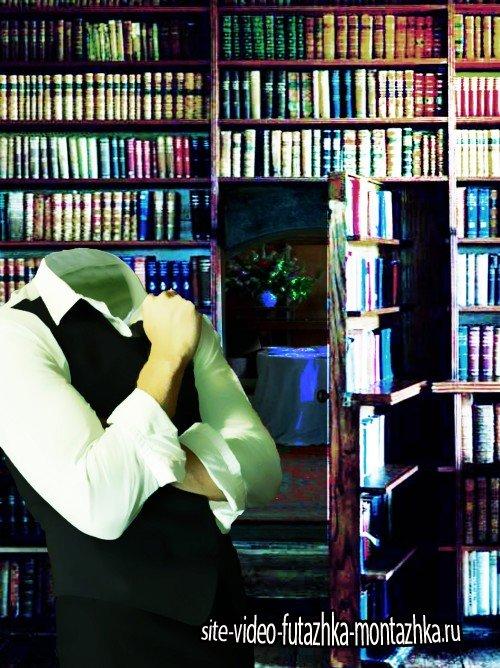 Мужской шаблон - Муляж книг