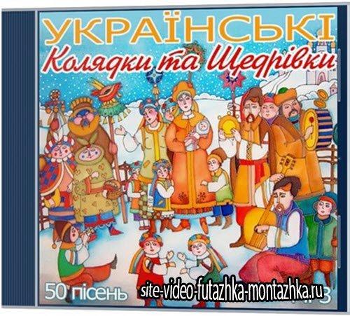 Українські Колядки та Щедрівки (2014)