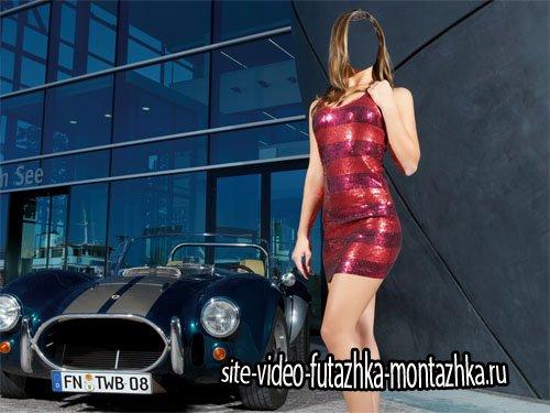 Шаблон для фотомонтажа - Возле авто девушка в блестящем платье
