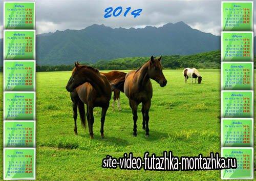 Календарь на 2014 год - На зеленой поляне между гор пасутся лошади