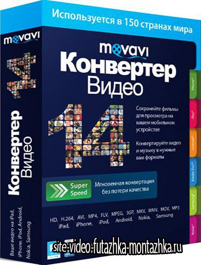 Movavi Video Converter 14.0.1 (ML/RUS/2014)