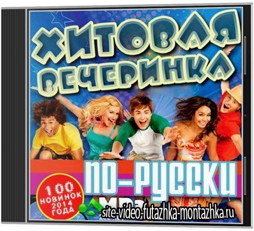 Хитовая Вечеринка По-русски (2014)