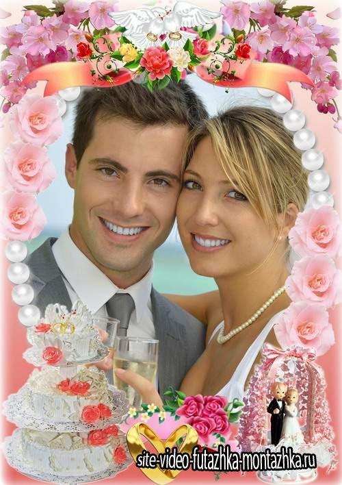 Свадебная романтическая рамка для фотографии - Счастливы вместе