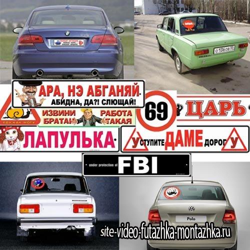 Клипарт - 110 наклеек для машины