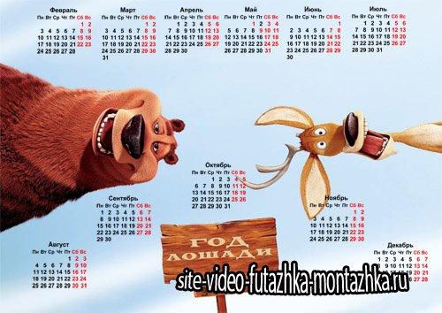 Настенный календарь - Олень и медведь