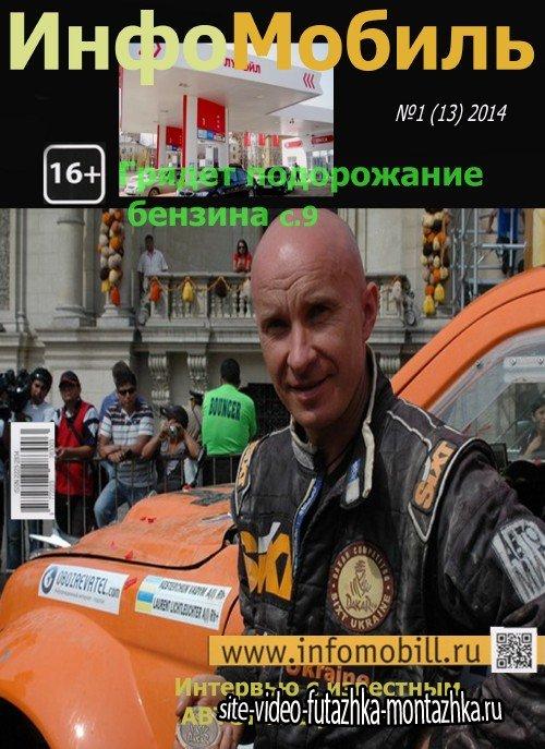 Рамка мужская - На главной обложке журнала