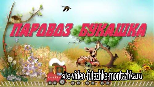 Паровоз Букашка - детский проект для ProShow Producer®