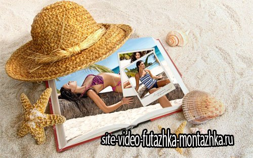 Книга на песке - Рамка для фотографии
