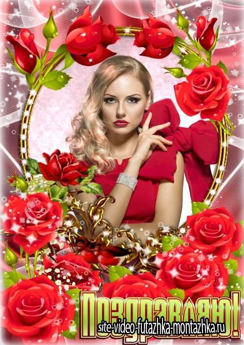 Женская цветочная рамочка из роз - Поздравляю