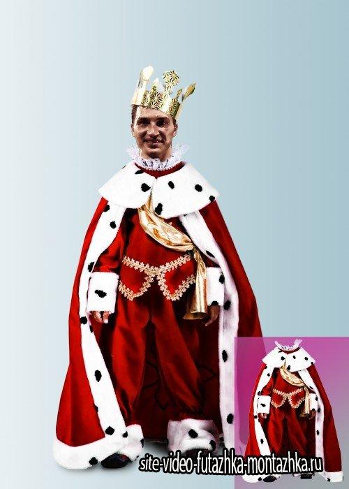 Фотокостюм для монтажа в photoshop - Король