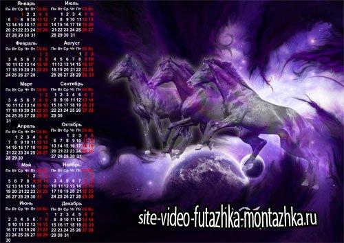 Красивый календарь - Космические лошади
