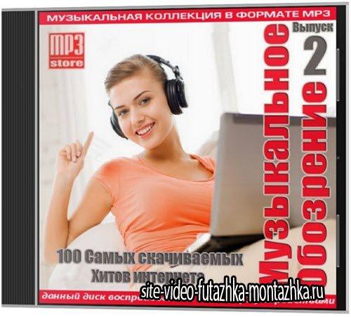 Музыкальное Обозрение. Выпуск 2 (2014)