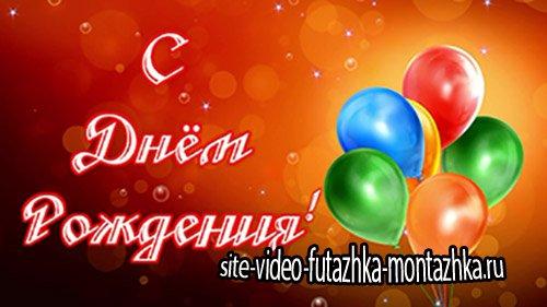 Детский Красочный футаж - С Днем рождения