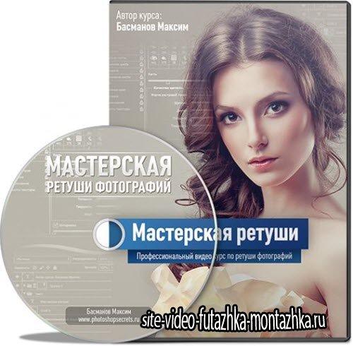 Мастерская ретуши. Видеокурс (RUS/2013)