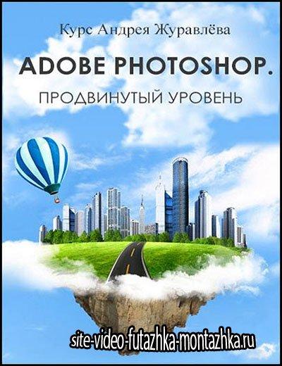 Adobe Photoshop. Продвинутый уровень. Видеокурс (RUS/2013)