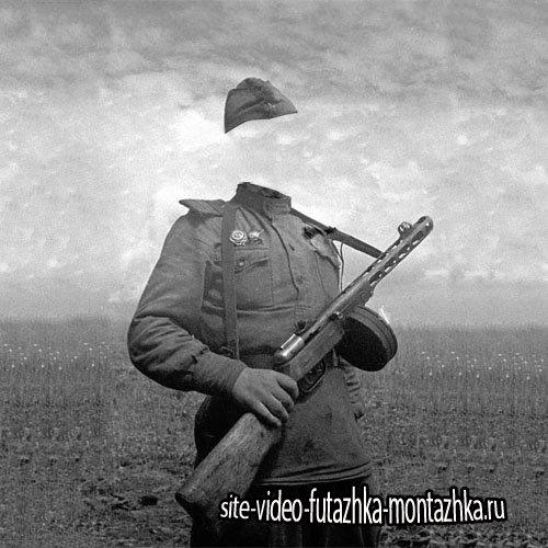 Шаблон мужской - Солдат с автоматом СССР
