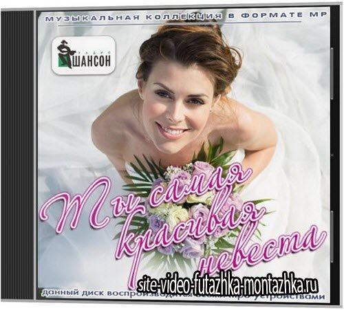 Ты самая красивая Невеста (2014)